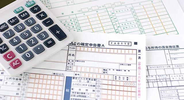所得税、法人税、地方税…税に関するご相談はお任せ